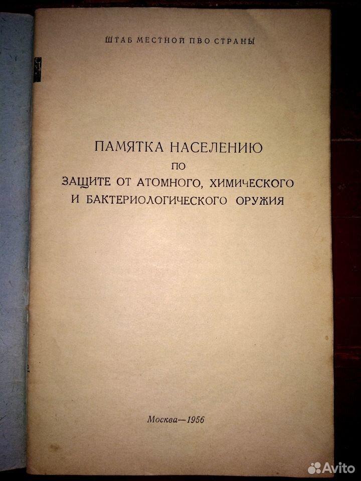 Книжки - памятки населению и военнослужащим СССР  89065131775 купить 2