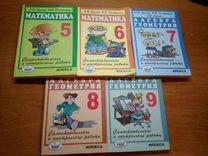 Учебники по матике за 5-9 классы