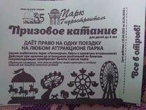 Билет в парк Гидростроитель