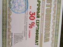 Сертификат на обучение в автошколе