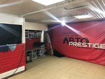 Готовый бизнес Avto prestige детейлинг сервис