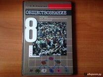 Учебник Обществознание 8кл Никитин