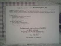 Подарочный сертификат на лазерный пейнтбол