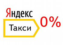 Яндекс такси, водитель, моментальные выплаты