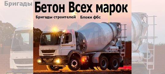 Бетон купить зерноград классификация строительных растворов по виду вяжущего и назначению