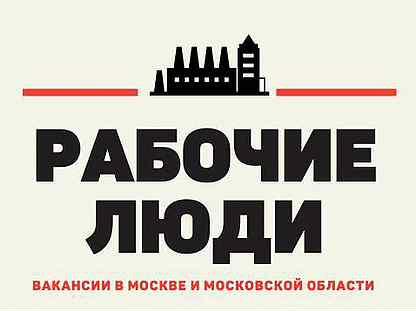 Работа москва девушкам вахта резюме для девушки на работу без опыта