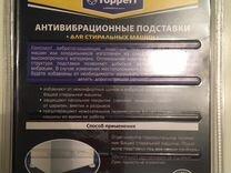 Подставка для стиральной машинки — Бытовая техника в Казани