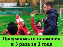 Пасс. доход от футбольных школ. Окупаемость 13 мес
