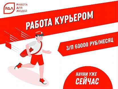 работа курьером для девушек в москве