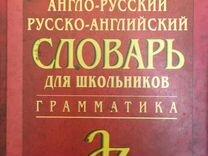 Англо-русский русско-английский словарик