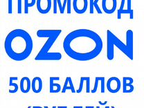 Озон ozon скидка 500 на первую покупку — Билеты и путешествия в Казани