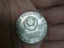 СССР 1 рубль Ленин