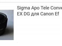 Sigma 1,4 converter байонет Canon EF