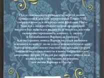 """Смолл Бертрис. """"Коварство и любовь"""" Изд. аст 2018"""