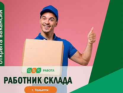 Работа в тольятти для девушки без опыта работы приводят на работу девушку