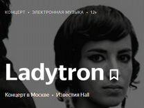 Билеты на LadyTron