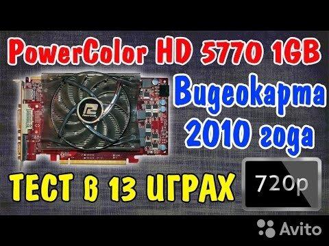 Видеокарта PCI-E ATI Radeon HD5770 1024MB купить 1