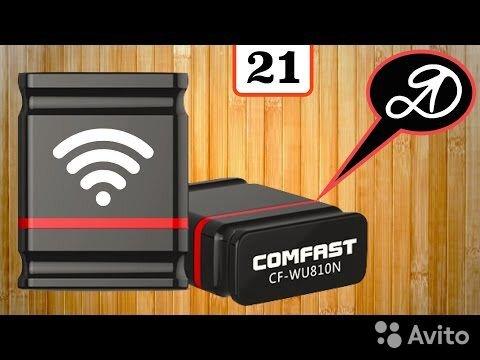 Компактный белыйusb WiFi адаптер Comfast CF-WU810N